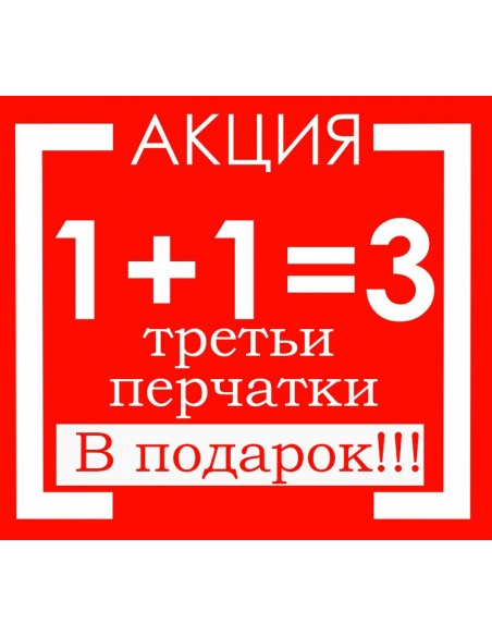 Акция 1+1