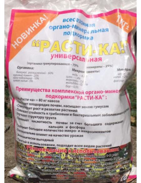 РОСТІ-КА! органо-мінеральна підгодівля