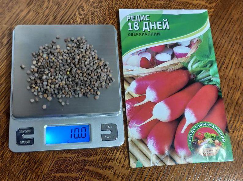 Количество семян в одной пачке редис