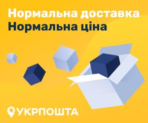 https://www.ukrposhta.ua