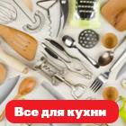 Все для кухні