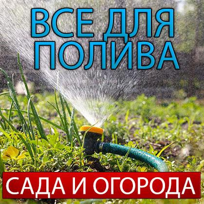 Все для поливу саду і городу